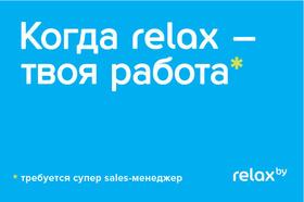 Вакансии relax.by