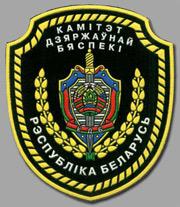 День сотрудника органов государственной безопасности Беларуси