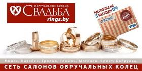 Ювелирные украшения «Мономах» и «Свадьба» в рассрочку на 5 месяцев!