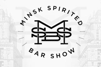 Minsk Spirited Bar Show: открыть свой бар за 72 часа и попробовать все барные новинки за три дня