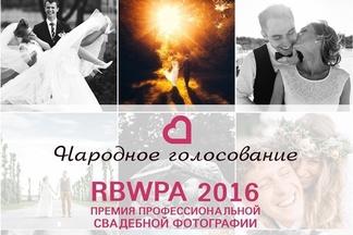 Премия профессиональной свадебной фотографии RBWPA 2016
