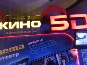 Приглашение на посещение кинотеатра 5 D имениннику!