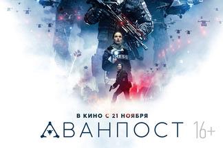 Съемки постапокалиптической war-fi картины «Аванпост» завершились в обсерватории Роскосмоса! О чём будет фильм?