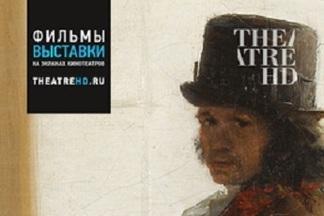TheatreHD: Гойя — Образы из плоти и крови