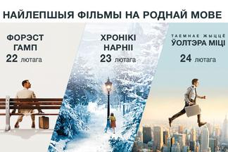 Фильмы «Форрест Гамп», «Хроники Нарнии» и «Тайная жизнь Уолтера Митти» покажут на белорусском языке 22-24 февраля