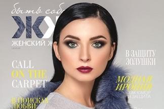 Анонс ноябрьского «Женского журнала»