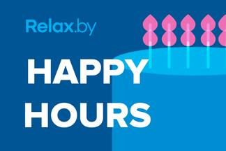 Счастливые часы в заведениях к юбилею Relax.by! Получи скидку на год в любимые заведения