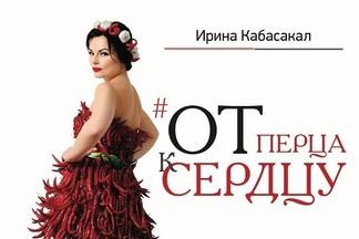 Врач-диетолог Ирина Кабасакал собирает деньги на ulej.by на кулинарную книгу с полезными рецептами