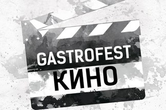 С 27 марта начинается новый Gastrofest, посвященный тематике кино