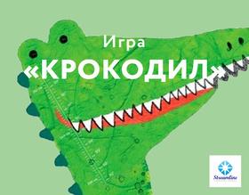 Давай сыграем в «Крокодил»