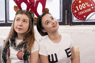 Столичный дизайнер собирает деньги на выпуск «сексистских» маек