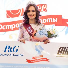 Финал конкурса красоты Мисс «Остров чистоты»