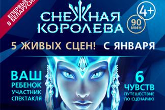 Новый детский театр открывается в Минске 7 января в ТРЦ Galleria Minsk