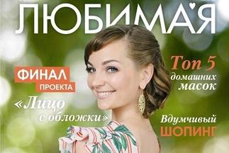 Вышел августовский номер журнала «ДЛЯ ВСЕЙ СЕМЬИ ЛЮБИМАЯ»
