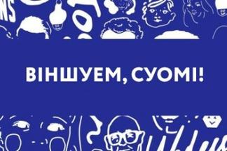 Поздравляем, Финляндия!