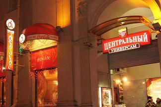 Фотофакт: универсаму «Центральный» придумали новый логотип, похожий на лого города Пермь