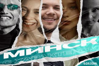 Эксклюзив: исполнители трека «Минск с характером» сняли клип ко Дню города