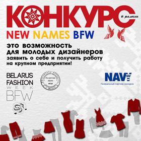 Бренд  NAVY - генеральный партнер конкурса молодых дизайнеров «New Names Belarus Fashion Week»