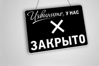 Пока-пока! 8 мест в Минске, гдепостоянно закрываютсякафе ирестораны