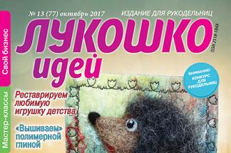 Вышел октябрьский номер журнала «ЛУКОШКО ИДЕЙ»