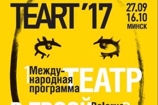VII Международный форум театрального искусства «ТЕАРТ» объявляет программу!