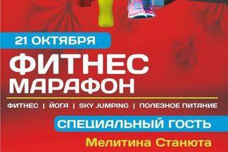 21 октября в ТЦ МОМО состоится «Фитнес марафон»