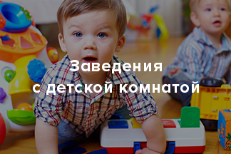 Заведения с детской комнатой