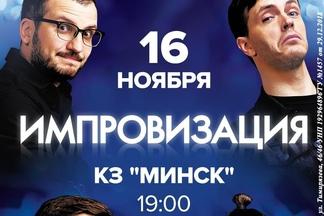 Уже 16 ноября в Минск снова приедут актеры самого непредсказуемого шоу телеканала ТНТ и Comedy Club Production — «Импровизация»!