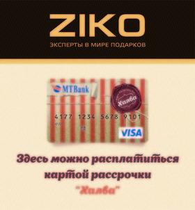 Карта рассрочки №1 «Халва» от МТБанка в магазинах ZIKO