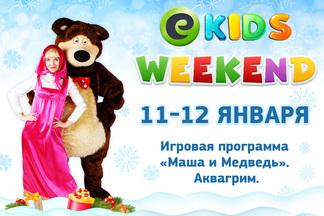 Игровая программа и аквагрим: в ТЦ «Е-сити» и «Евроопт» пройдет E-KIDS Weekend