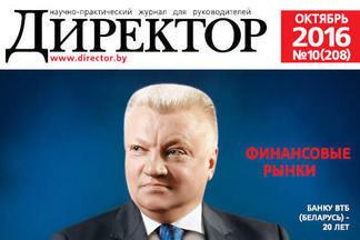 Анонс журнала «Директор» №10/2016