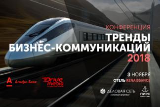 Белорусский бизнес соберется на конференцию, чтобы обсудить хайп, эмоциональный интеллект и провокации