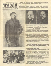 День печати в Беларуси