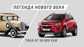 Уникальное предложение от официального дилера Opel и Chevrolet!