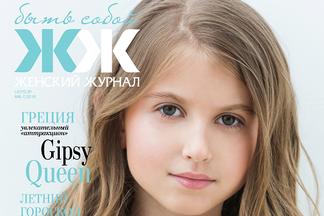 Вышел свежий номер журнала «ЖЖ»