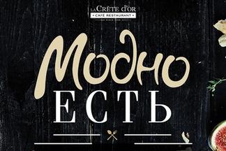 «Модно есть» снова приходит в Минск