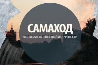 Встречаем первое безвизовое лето: 24-25 июня в Минске состоится бесплатный фестиваль путешествий и открытости «Самаход»