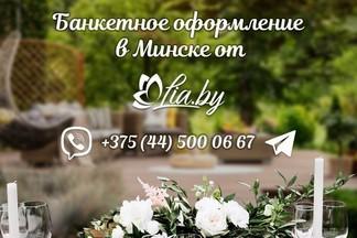 Банкетно-свадебное оформление торжеств от Lia.by: что сейчас в тренде?