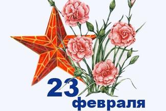 Слова поздравления с 23 февраля для всех мужчин: отцов, сыновей, братьев, друзей и коллег