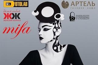 Выставка победителей международного конкурса фотографов MIFA впервые пройдет в Минске