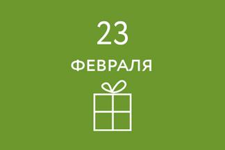 Что подарить на 23 февраля: 10 подарков