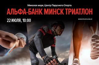 Триатлон-гонка 22 июля соберет на Минском море 500 участников