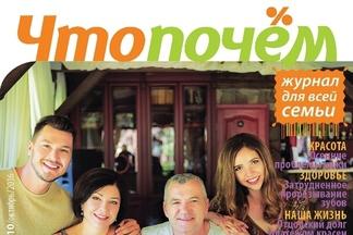 Анонс октябрьского номера журнала «Что почем»