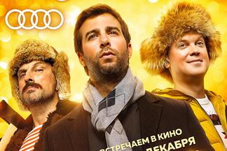Белорусы первыми увидят «ЕЛКИ ПОСЛЕДНИЕ»