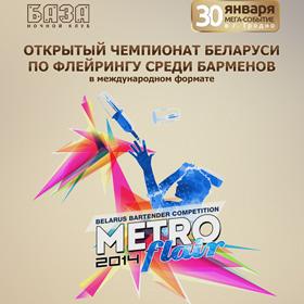 В Гродно впервые пройдет открытый чемпионат Беларуси по флейрингу