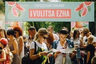 Программа последнего Vulitsa Ezha этого лета уже известна. Будет много музыки и еще больше еды