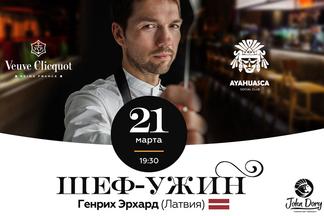6 авторских блюд и бокал игристого. Ayahuasca Social Club приглашает на шеф-ужин от Генриха Эрхарда (Латвия)