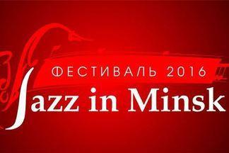 Фестиваль JAZZinMinsk-2016 пройдет в столице