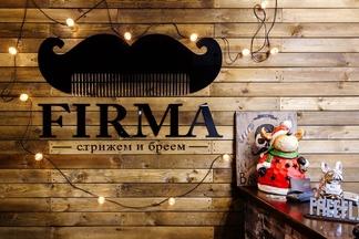 Королевское бритье, мобильное приложение и своя косметика: барбершоп Firma открылся на Московской, 10