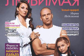 Анонс «Для всей семьи ЛЮБИМАЯ» № 11/2016